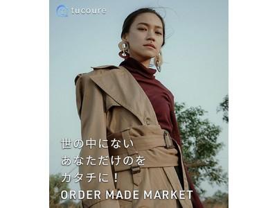 あなたの欲しかった服が作れる tucoure -ツクールアプリ 9/1 先行プレリリース
