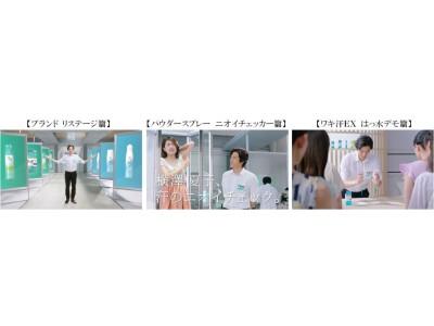 """""""汗ケアサイエンス""""として新しく生まれ変わる!『新!8x4(エイト・フォー)』新CM完成"""
