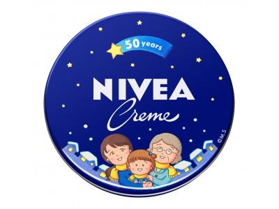 うるおいつないで50年~『ニベアクリーム』日本発売50周年~さくらももこさんイラストの限定デザイン品発売!