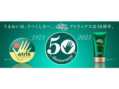 """時代とライフスタイルにあった""""あなたの""""ハンドケアを提案し続けるブランド「アトリックス」日本発売50周年"""
