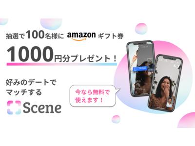無料で使えるマッチングアプリ「Scene」β版リリースのお知らせ