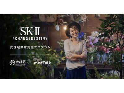 meeTalk、SK-II、渋谷区が実施する女性起業家支援プログラム、本日より参加申し込み受付開始!