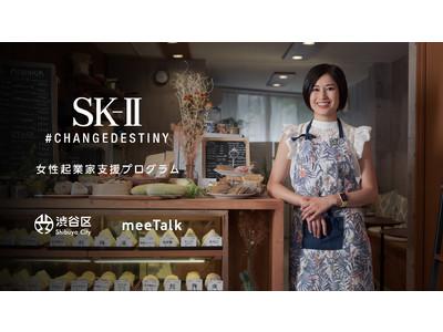 【meeTalkが、SK-II、渋谷区とともに実施した「女性起業家支援プログラム」総括発表】過去最大規模の約1か月にわたる全50プログラムに、コロナ禍の影響を受けた女性起業家延べ540人以上が参加!
