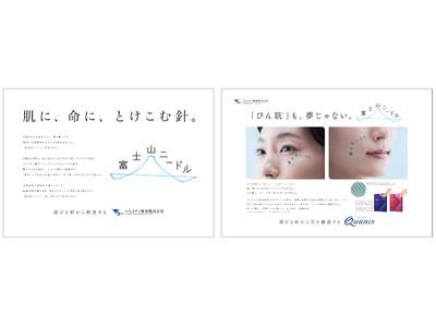 世界初マイクロニードル化粧品を発売したコスメディ製薬がブランディング広告を開始。自社技術を集約した唯一無二の「富士山ニードル」が叶える未来について、この秋、マス広告や交通広告など順次展開!