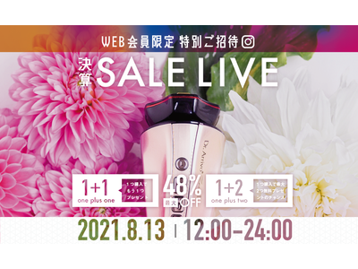 8 月13日(金)12時~24時まで「決算SALE LIVE」開催!視聴者プレゼント企画や美容専門家によるコラボLIVEを生配信