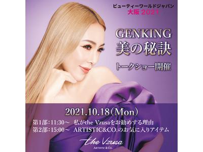 GENKING 美の秘訣トークショー、2021年10月18日(月)ビューティーワールドジャパンウエスト2021にて開催。
