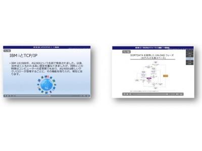 アイ・ラーニング、IBM製品研修 e-ラーニングを拡充