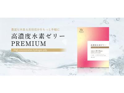 豊富な水素と美容成分を手軽に摂れる「高濃度水素ゼリー PREMIUM」の取り扱いを開始