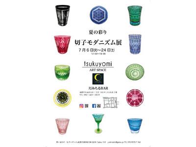 薩摩切子・江戸切子が進化した「手磨き」のモダニズムカット、夏の彩 切子モダニズム展開催