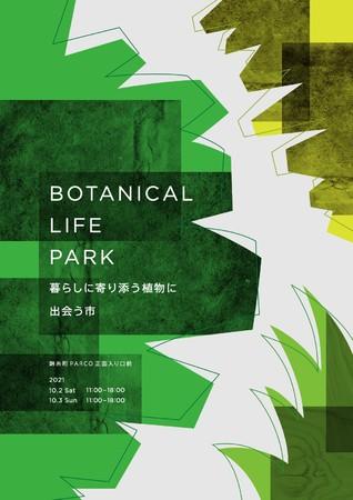 新たな暮らしに寄り添う植物に出会える『BOTANICAL LIFE PARK』を錦糸町PARCOにて開催