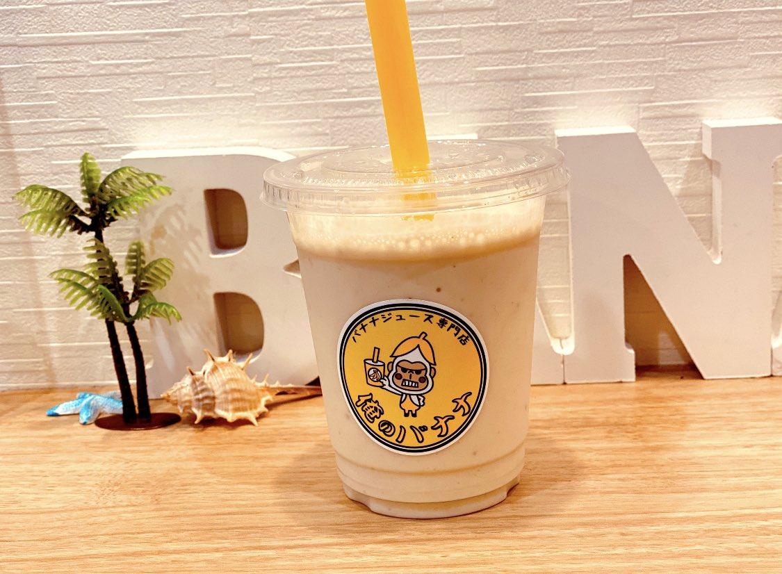 <東京都豊島区池袋>健康的でダイエットにも最適!!ポークたまごおにぎりカフェ池袋駅西口店/バナナジュースが『俺のバナナ』にリブランドのお知らせ