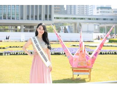 <ミスコン>ベストオブミス 広島県代表 2年連続 ミスグランド,ミスユニバースそれぞれの日本大会で上位入賞