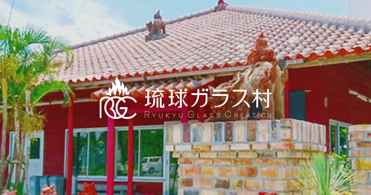 <ミスコン>ベストオブミス沖縄大会のグランプリトロフィーは琉球ガラス村の琉球ガラストロフィーが贈呈される<沖縄観光>