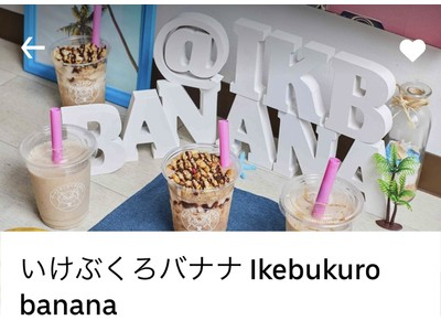 <バナナジュース>池袋駅西口ポークたまごおにぎりカフェの専門店より美味しいバナナジュースのウーバーイーツ はじめました。(出前館も準備中)