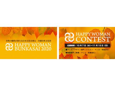 女性のキレイと元気を応援するチョコラBB(R)『HAPPY WOMAN BUNKASAI 2020|共創女性文化祭』に協賛