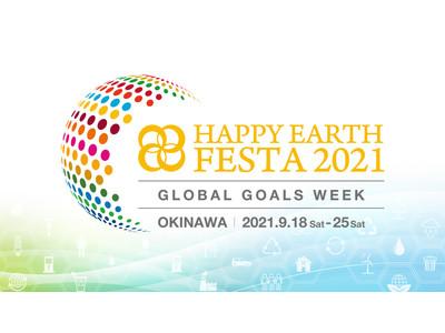 女性のキレイと元気を応援するチョコラBB(R)︎ブランド「私にもできるSDGs」をテーマとしたイベント『HAPPY EARTH FESTA 2021』へ協賛