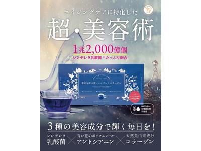 「話題のエイジングケア乳酸菌」シンデレラ乳酸菌H61株 x「 東南アジアの美の源 」バタフライピー 【幸せを呼ぶ青いシンデレラコラーゲン】の発売を開始!