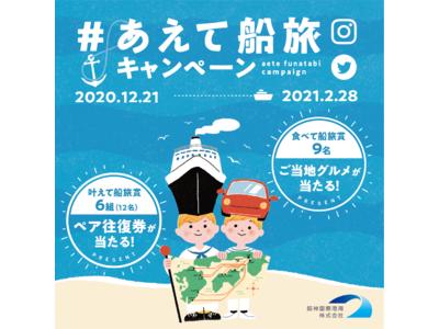 いつかの船旅に想いを馳せる「#あえて船旅キャンペーン」が2月末まで開催中