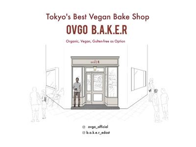 アメリカンヴィーガンベイクショップovgo B.A.K.E.Rが初の路面店『ovgo B.A.K.E.R Edo St.店』を東京・日本橋小伝馬町 江戸通りに2021年6月1日(火)オープン