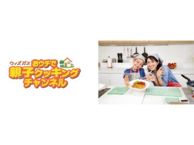 人気子役 村山輝星さんと楽しく料理を学べる!「ウィズガス おウチで親子クッキングチャンネル」親子で楽しめる料理動画を11月24日(火)から特設サイトで公開