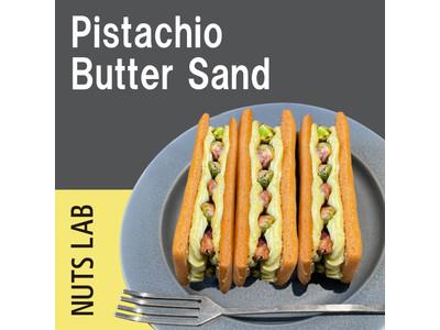 NUTS LABが大丸神戸店にポップアップストア初出店! ナッツの焼き菓子・木の実シュー・ピスタチオバターサンドなどのナッツスイーツを販売!
