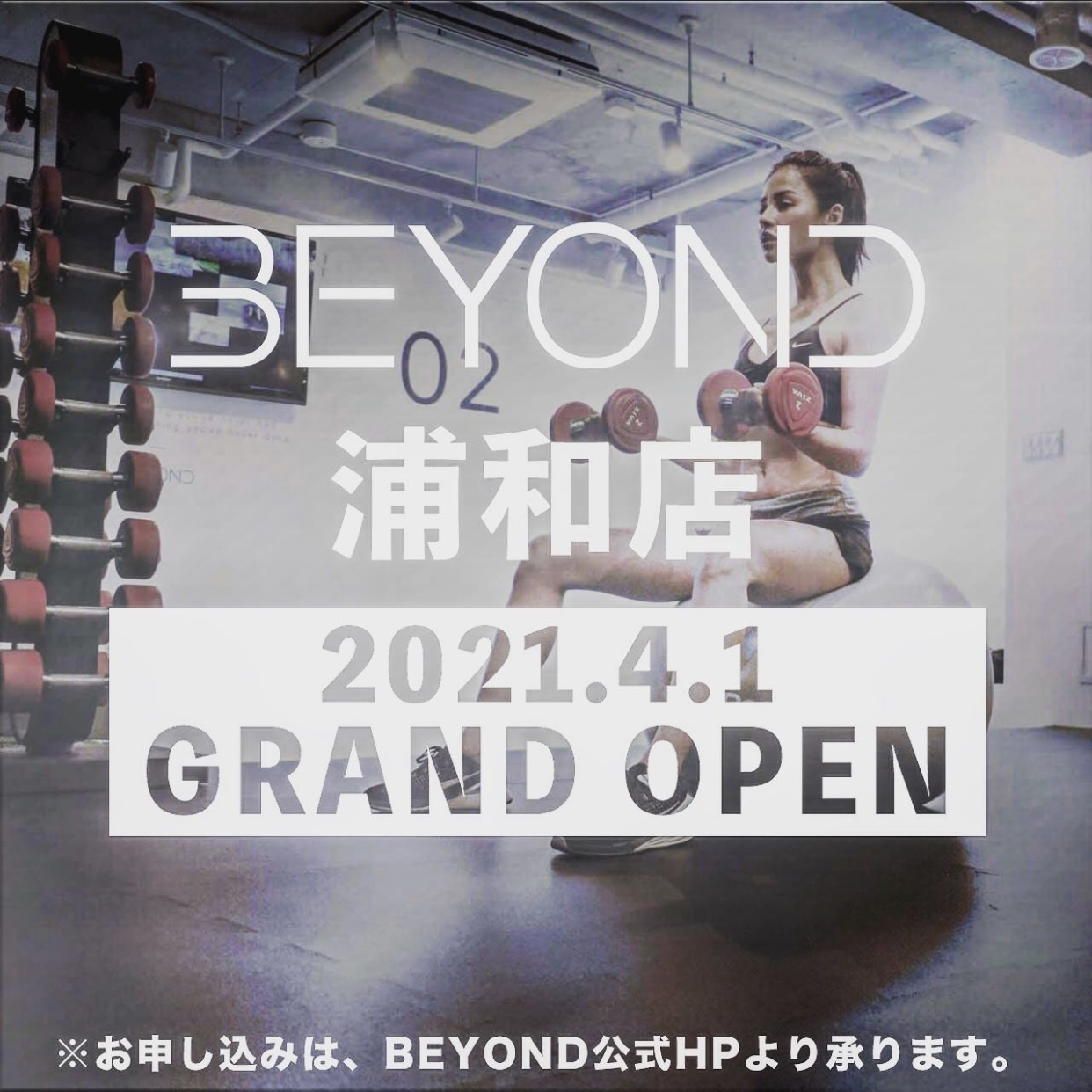 【埼玉県初出店!】浦和にパーソナルトレーニングジムBEYONDがオープン!