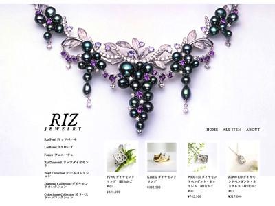 バロックパールなど真珠の魅力を世界に発信するジュエリーブランド【RIZリッツ・オンラインストア】オープン!