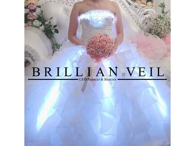 花嫁に最高の輝きを。日本初!最新LEDでドレスを光らせるパニエ&ビスチェ『BRILLIAN VEIL(ブリリアンベール)』を11月17日(火)から本格提供開始