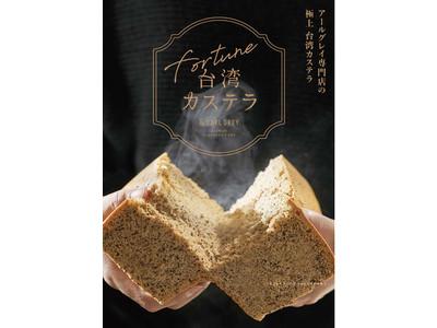 日本初!アールグレイ専門店が作る極上の台湾カステラを5月19日(水)~5月31日(月)までの期間限定で新潟伊勢丹で開催される催事「全国グルメフェスティバル」にて数量限定で販売