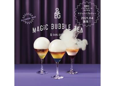 【新登場】今までにない体験型のノンアルコールカクテルを楽しめる「MAGIC BUBBLE TEA(マジック バブル ティー)」オープン|Produce by「& EARL GREY」