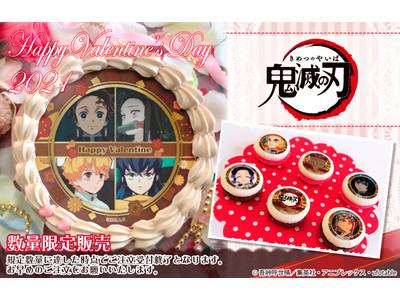 『鬼滅の刃』バレンタインスイーツ2021が登場!!