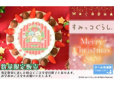 『すみっコぐらし』クリスマスケーキ2020が登場!!