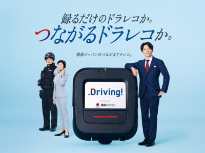 通信機能付きドライブレコーダーを活用した安全運転支援サービス「Driving!」リニューアルに伴い、商品イメージキャラクターに高橋一生さんを起用
