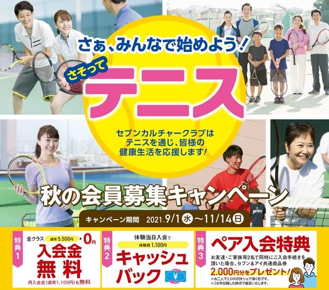 セブンカルチャークラブ「テニススクール」秋の会員募集キャンペーン開催!