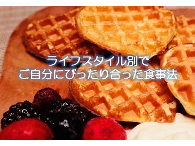 日本人が世界の食のトレンドから取り入れ実践する美と健康のためのヒントとは?