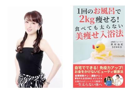 1回のお風呂で2kg減目指せ!美痩せ入浴法【zoomオンラインイベント】5/16