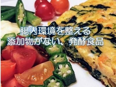 【オンライン】免疫力維持のため腸内環境を整える食事5/23