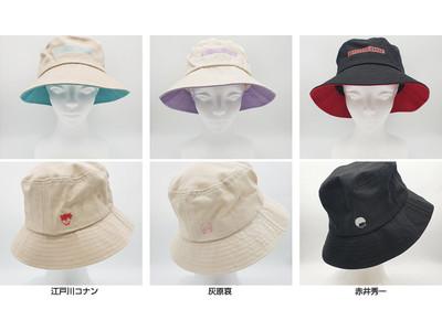 『名探偵コナン』より、バケットハットや巾着トートバッグなど新商品が登場!