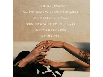 着る人の自分らしい美しさを引き出すブランド「HUU(フウ)」が通常販売を開始。「特別な一日」にするデイウェアを提案。