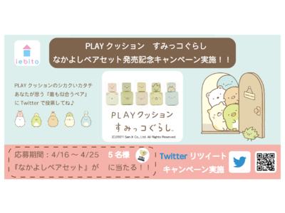 「 PLAYクッション すみっコぐらし 」 Twitterキャンペーン開催 ! なかよしペアセット が5名様に当たる!4/16~4/25