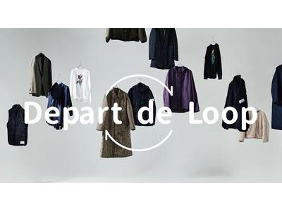 【高島屋】サステナブルファッションの新作/ファッションロスの削減につながる、循環型商品(メンズ・レディス・キッズ )の秋冬商品を10月6日(水)から新発売。