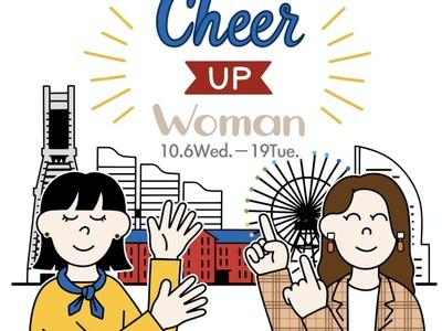 【横浜高島屋】約90種類のお得なアプリクーポンもご用意!横浜周辺で働く女性を元気に!「Cheer Up Woman」開催!
