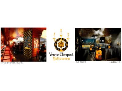 """ヴーヴ・クリコが贈る ・大人のためのハロウィンイベント【Veuve Clicquot """"Yelloween""""2018】"""