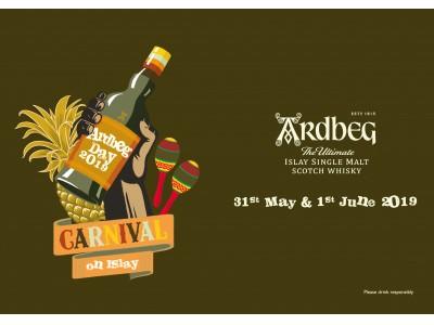 ARDBEG DAY 2019 開催決定!~ 今年は2019年5月31日(金)、6月1日(土)の2日間限定 ~