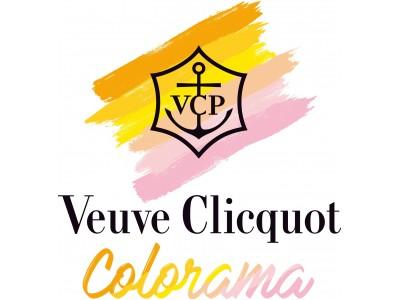"""""""驚きと新鮮さのある彩り豊かな人生""""を表現 Veuve Clicquot """"Colorama(カララマ)"""""""