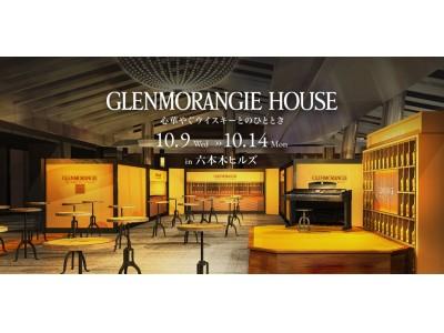 完璧すぎるウイスキー「グレンモーレンジィ」のポップアップバー『グレンモーレンジィ ハウス』がまもなくオープン!