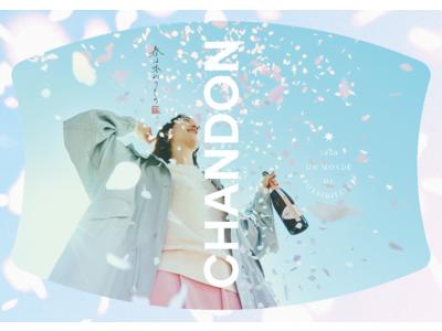 CHANDONから新しいボトルデザインが誕生!洗練されたプレミアムスパークリングワインとしてこの春、ブランドの装いも一新 2021年4月1日(木)新ボトル発売