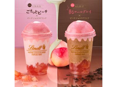 プレミアムチョコレートブランド「リンツ」からみずみずしい国産⽩桃を贅沢に使用した「ピーチショコラドリンク」が期間限定で新登場!
