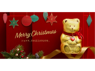 プレミアムチョコレートブランド「リンツ」から心躍る煌びやかな2021クリスマスコレクションが11月1日より登場!