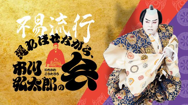 市川弘太郎、歌舞伎役者26年目の挑戦「不易流行 遅ればせながら、市川弘太郎の会」自主公演決定
